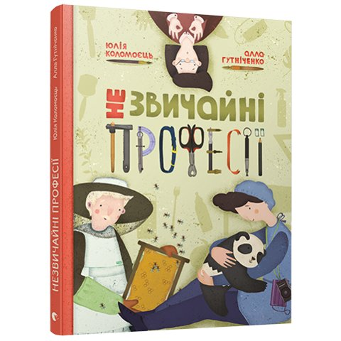 Книга Незвичайні професії - Гутніченко Алла